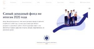Главная страница компании