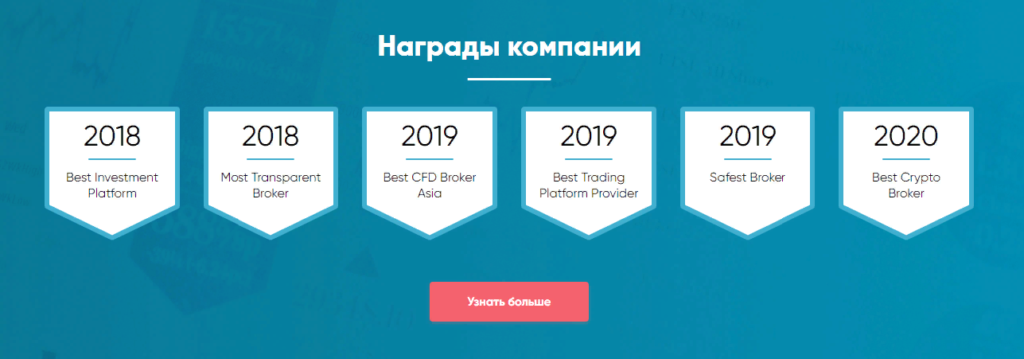 Награды компании