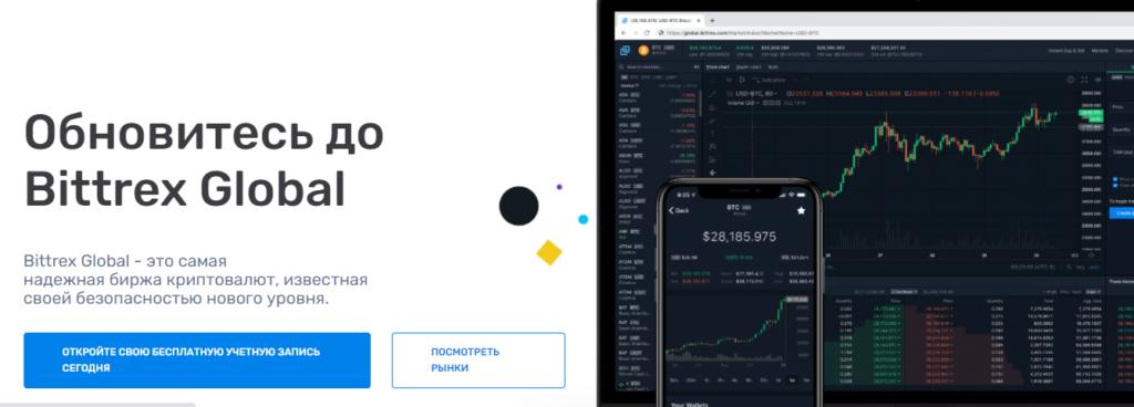 Возможности компании Bittrex