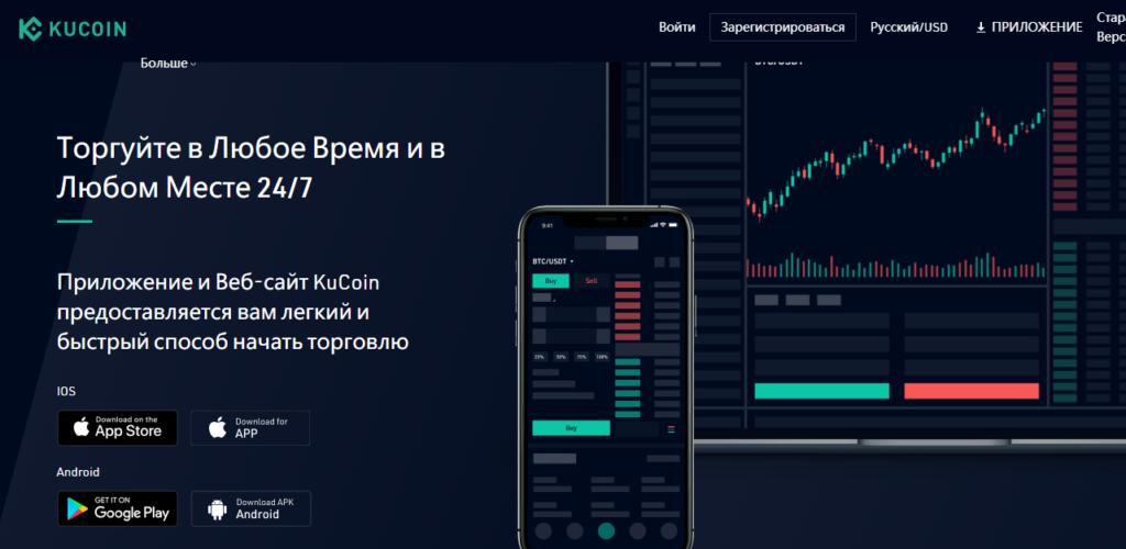 Торговая платформа KuCoin