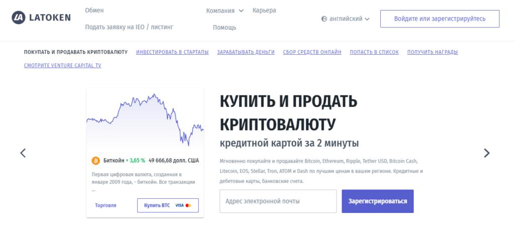 Покупка крипто-валюты на LATOKEN