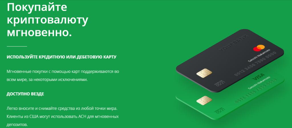 Покупка крипто-валюты в Bitstamp