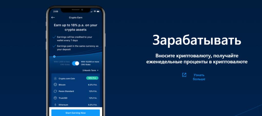 Зарабатывать легко с Crypto.com