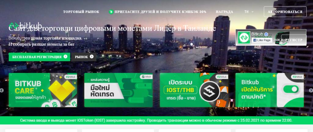 Главная страница портала Bitkub