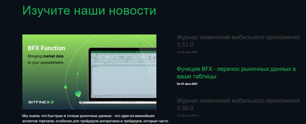 Новости платформы Bitfinex