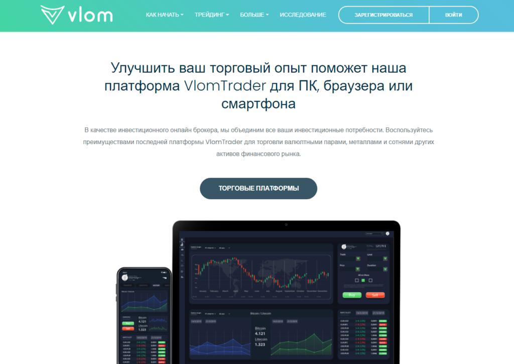 Платформа VlomTrader