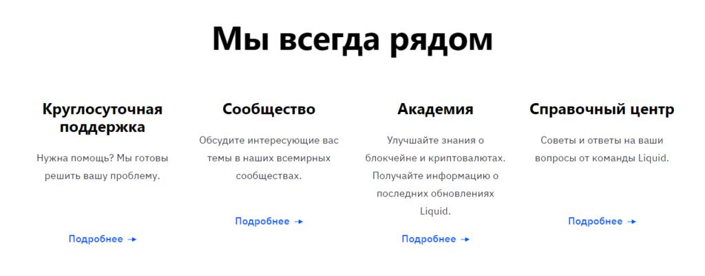 Предложения организации Liquid