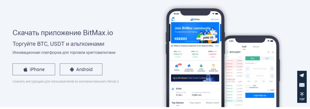 Мобильные приложения у BitMax