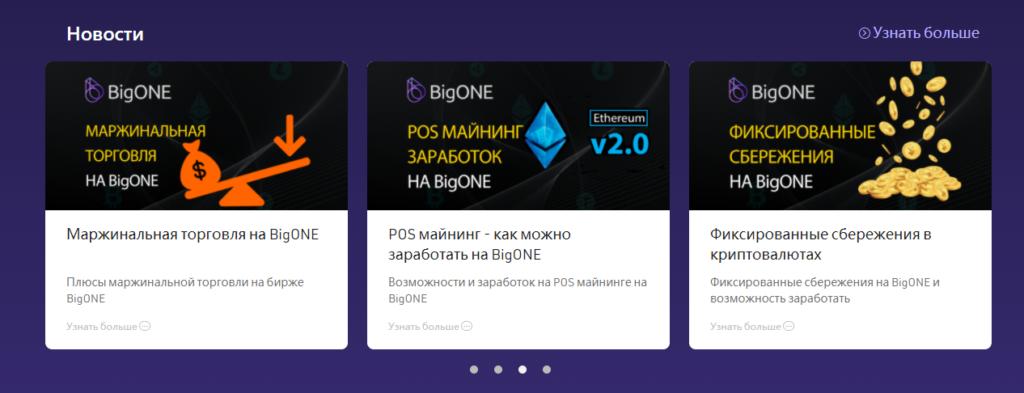 Новости про компанию BigONE