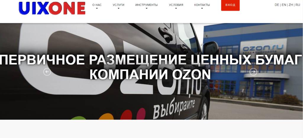 Начало страницы проекта Uixone