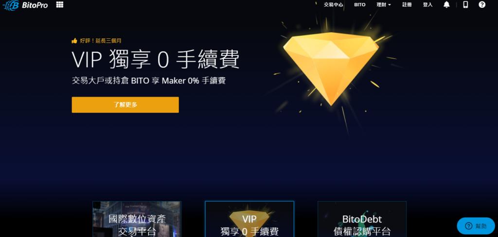 Предложение компании BitoPro