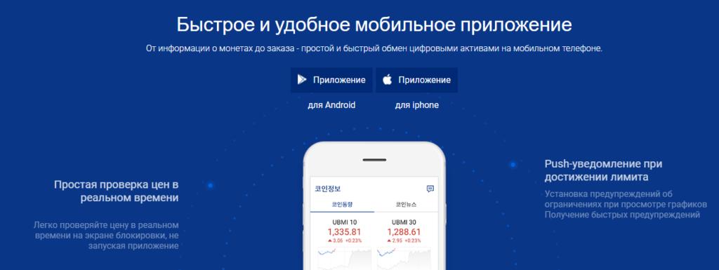 Мобильные приложения от Upbit