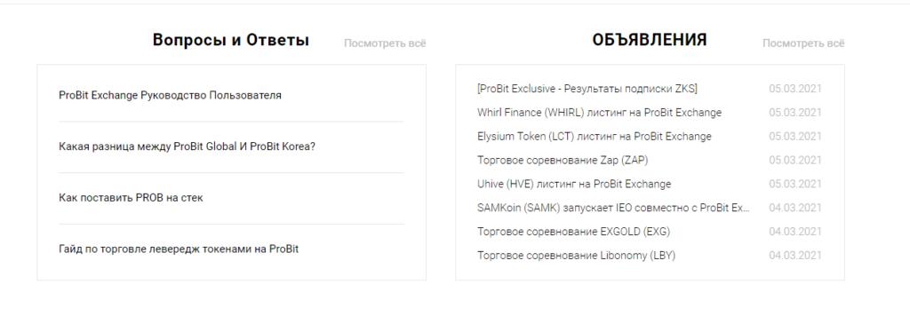 Вопросы и ответы от ProBit Exchange