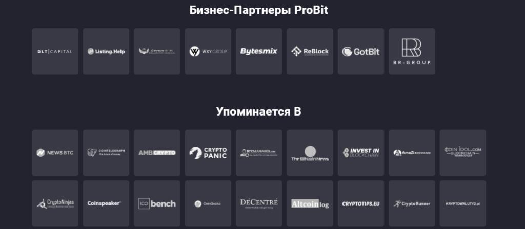 Партнёры проекта ProBit Exchange