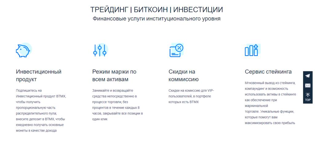 Торговля на платформе BitMax