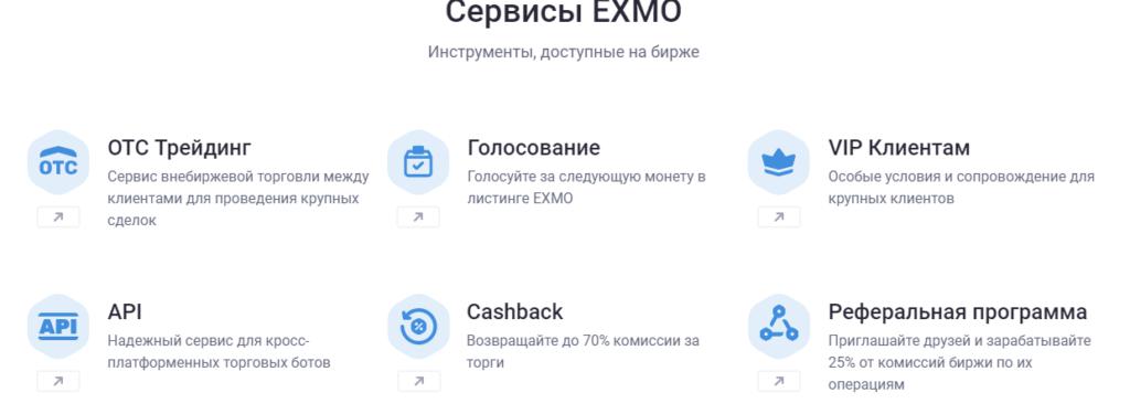 Сервисы EXMO