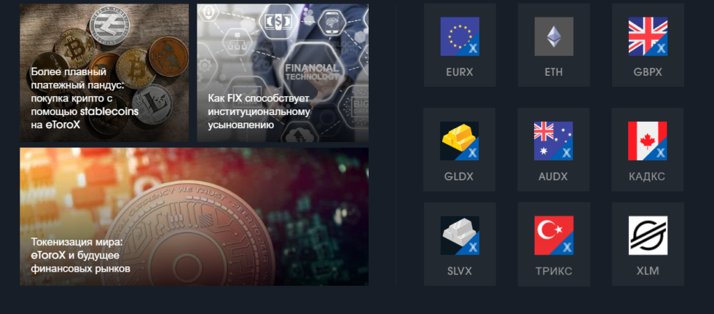 Новости проекта eToroX
