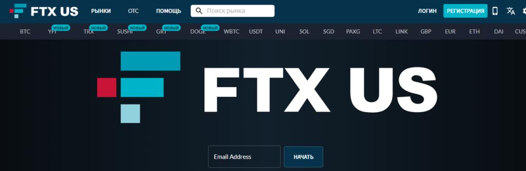 Что находится на главном экране FTX.US