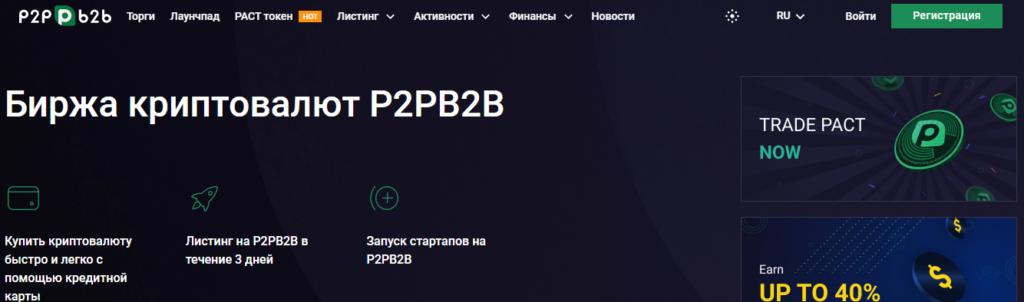 Крипто-валютная биржа P2PB2B