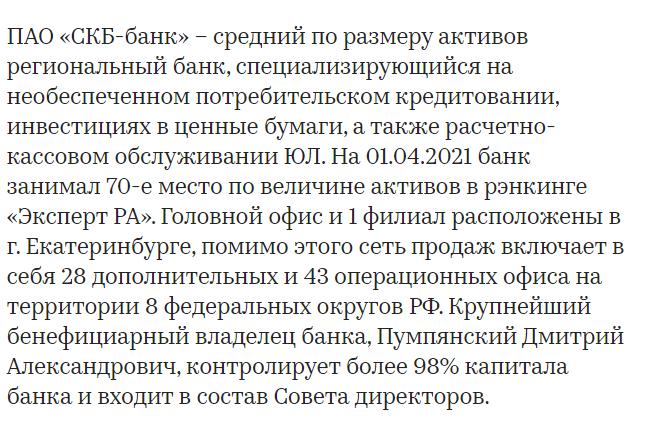 Ниже представлена информация о том какого мнения эксперты о СКБ Банк