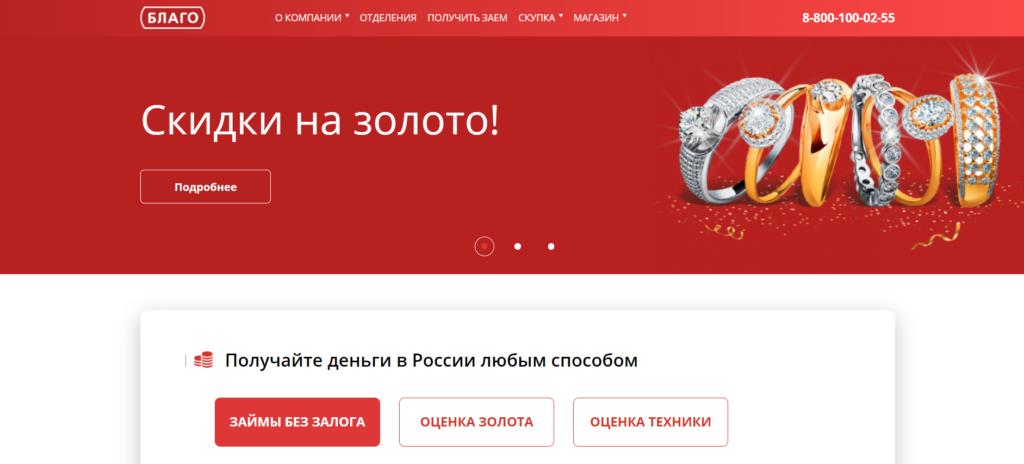 На изображении представлена основная страница сайта Благо и её возможности
