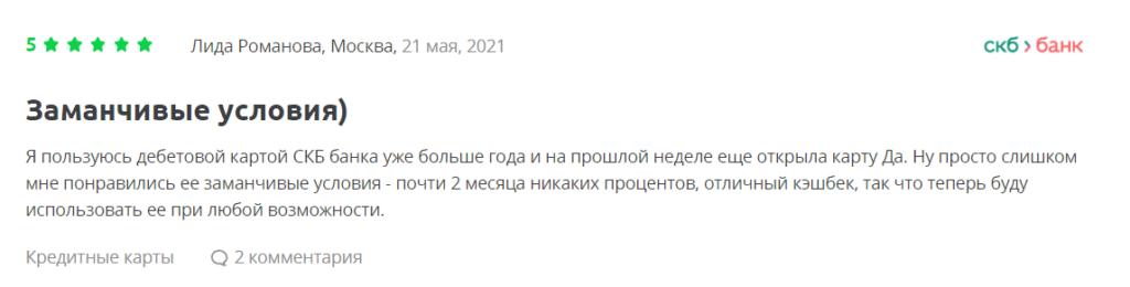 Отзыв очень довольного пользователя, после начала сотрудничества с организацией СКБ Банк