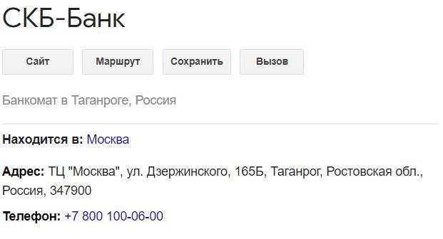 Ниже представлена информация о местонахождении компании СКБ Банк