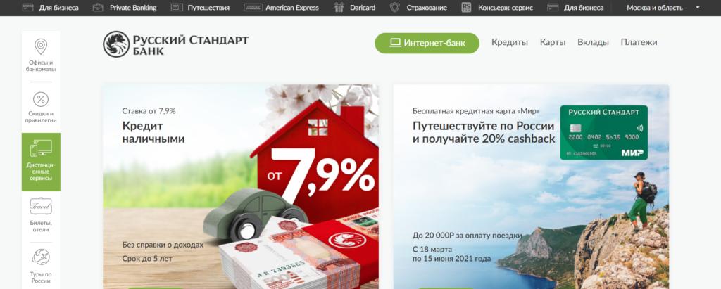 На данном изображении показана главная страница компании Банк Русский Стандарт