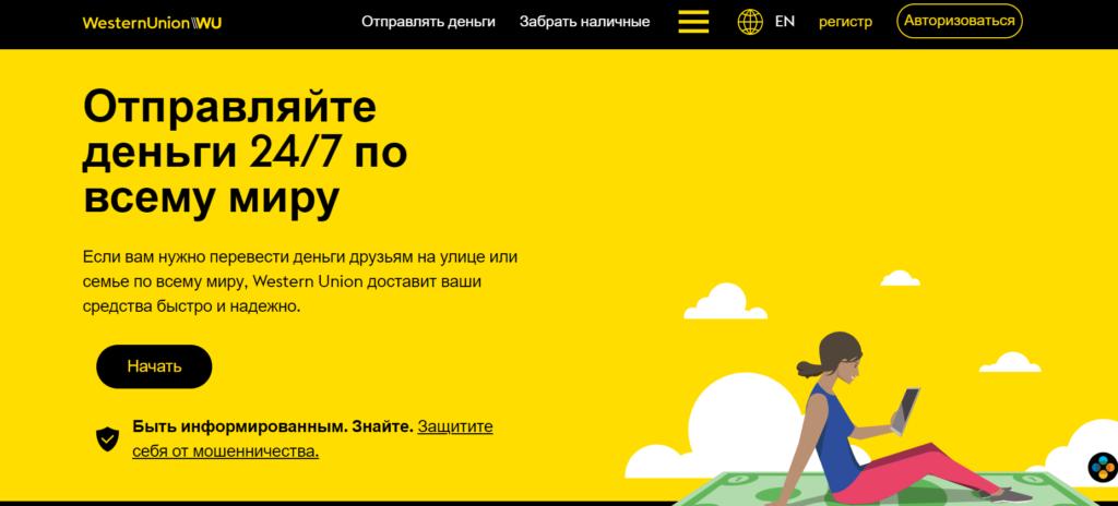 На данном изображении представлена главная страница портала Western Union