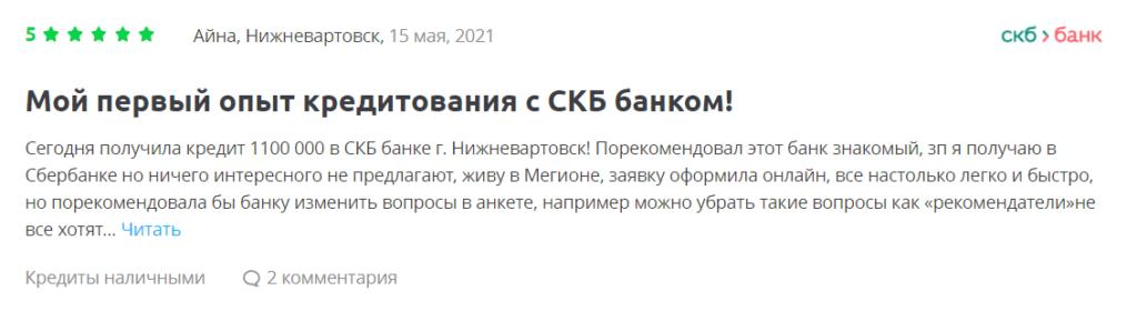На данном изображении предоставлено отзыв абонента о СКБ Банк