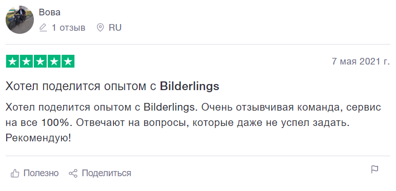 Положительный отзыв о компании Bilderlings от довольного клиента