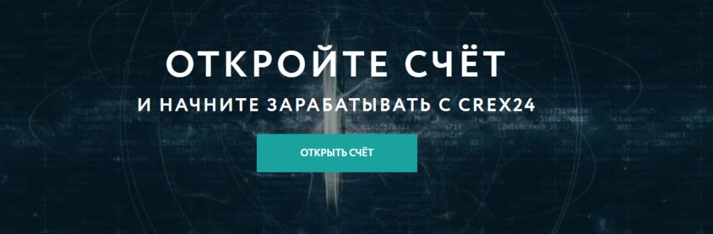 Как открыть счет на Crex24?