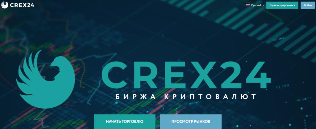 Биржа крипто-валют Crex24