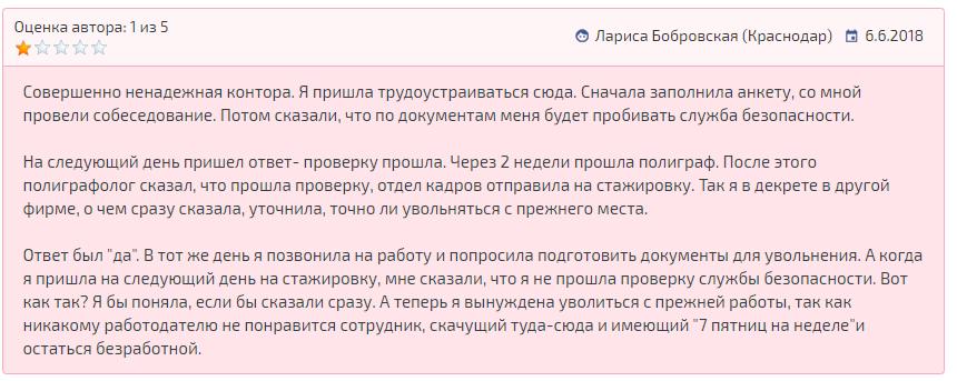 Некая Лариса Бобровская поделилась негативным опытом об руководстве проекта