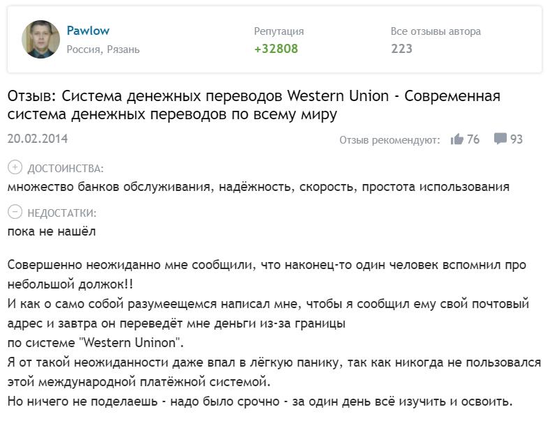 Отзыв пользователя который является частым клиентом компании Western Union
