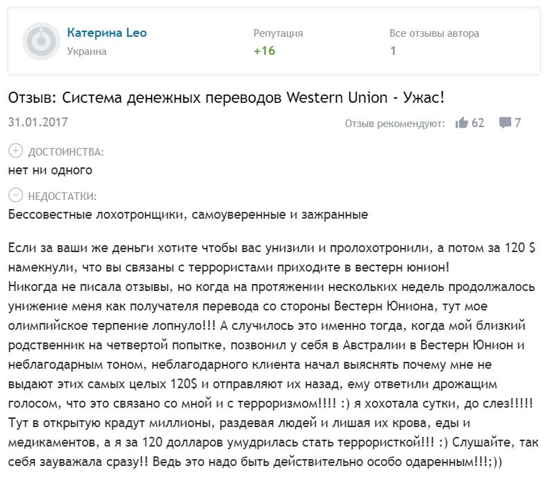 Гневный комментарий от пользователя платформы Western Union об их работе и общению