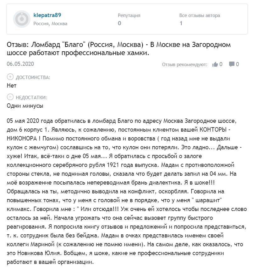Вашему вниманию представлен комментарий пользователя klepatra89