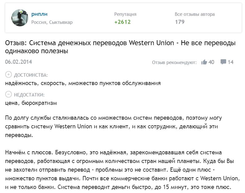 Комментарий сотрудника о работоспособности компании брокера Western Union