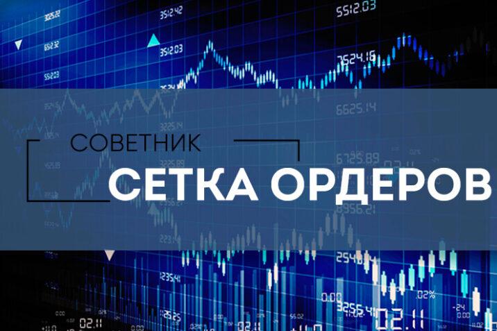 Forex Setka Trader: обзор сеточного советника. Рисковать? отзывы о компании, обзор, контакты : https://trustviper.com
