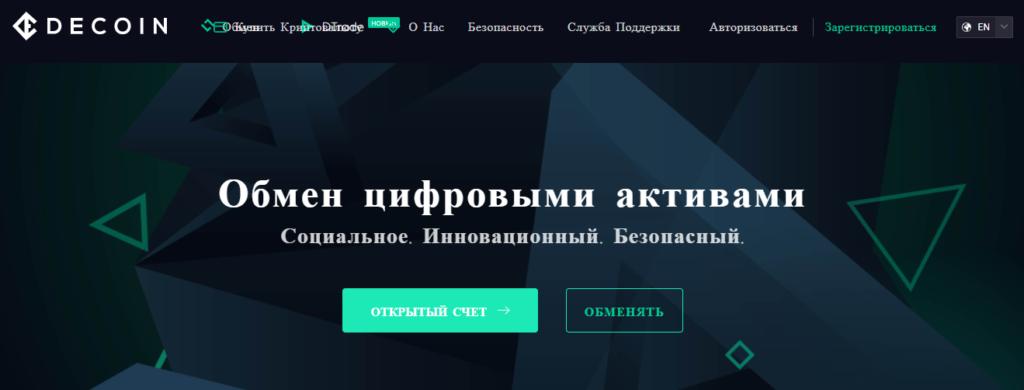 На изображении представлена непосредственно сама платформа сайта Decoin