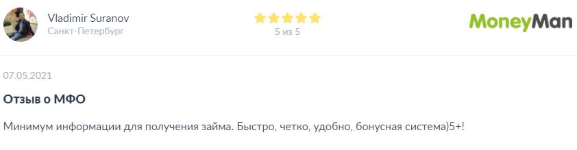 Пользователь платформы, некий Владимир оставил положительный комментарий про MoneyMan