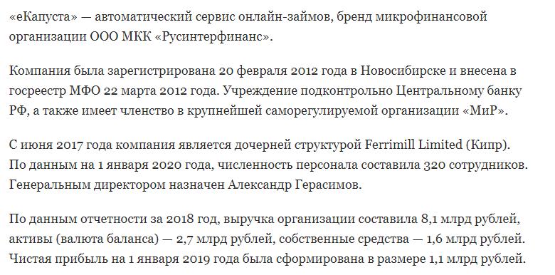 Ниже представлена информация о мнении экспертов о проекте еКапуста
