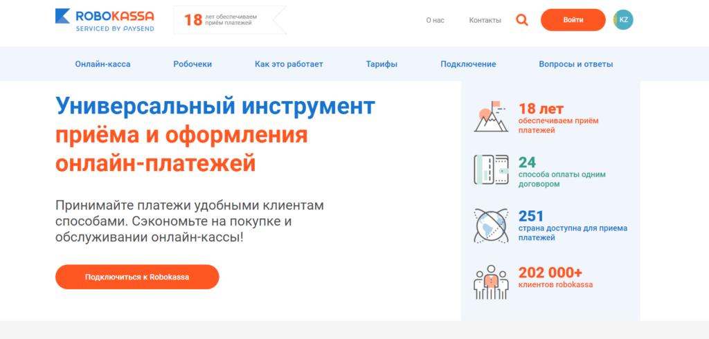 Основная страница компании Robokassa и предложения данной платформы