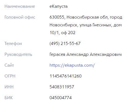 Адрес компании еКапуста который представляют создатели компании еКапуста