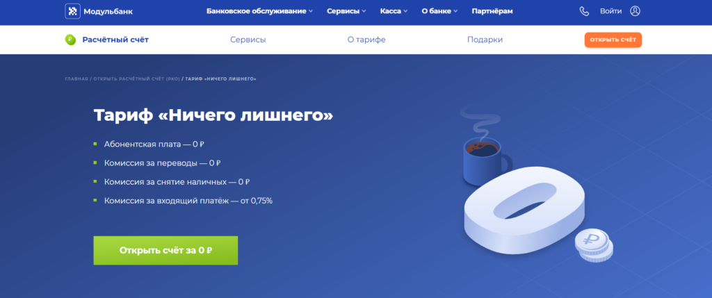 Главная страница компании Modulbank и её основные предложения для сотрудничества