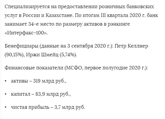 Ниже представлено мнение экспертов, которые провели анализ платформы Хоум Кредит