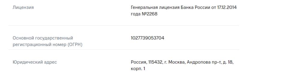 На изображении ниже указана информация о регистрации компании и о её лицензии