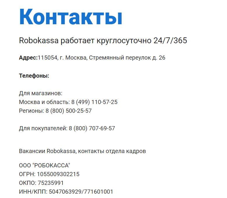 Данные которые предоставляет своим клиентам компания Робокасса