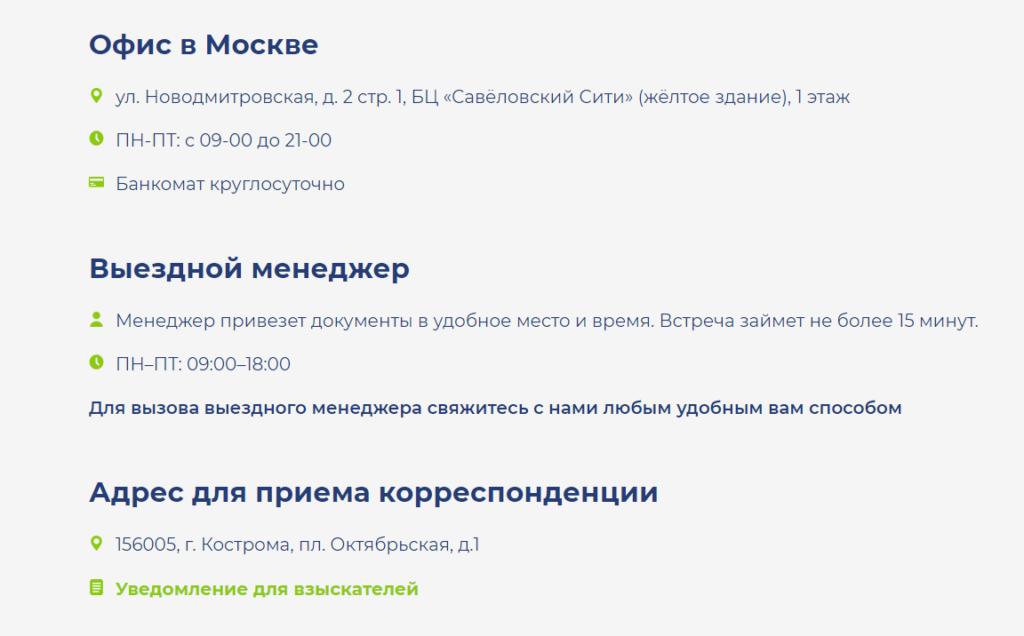 Здесь вы можете ознакомиться с тем, где зарегистрирована платформа Модульбанк