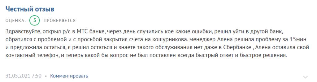 Ниже представлен непосредственно сам комментарий пользователя платформы МТС банк